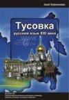 Zjęcie Aristos, gimnazjum, matura, studia, podręczniki język rosyjski, Józef Dobrowolski